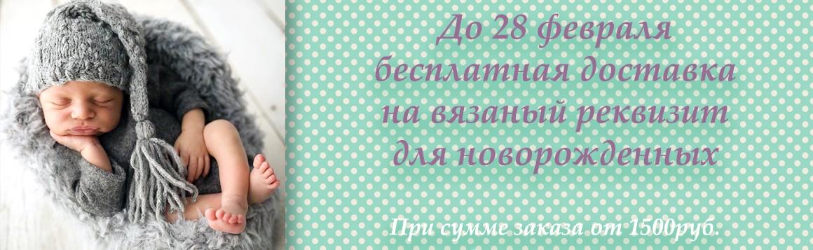 Бесплатная доставка реквизита для новорожденных