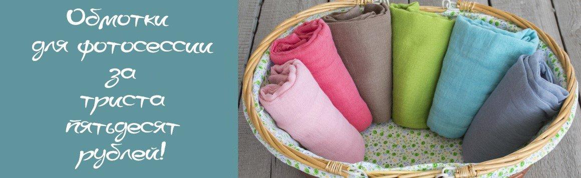 Обмотки для новорожденных