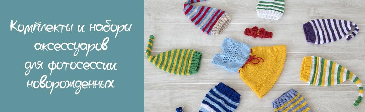 Комплекты и наборы для фотосессии новорожденных