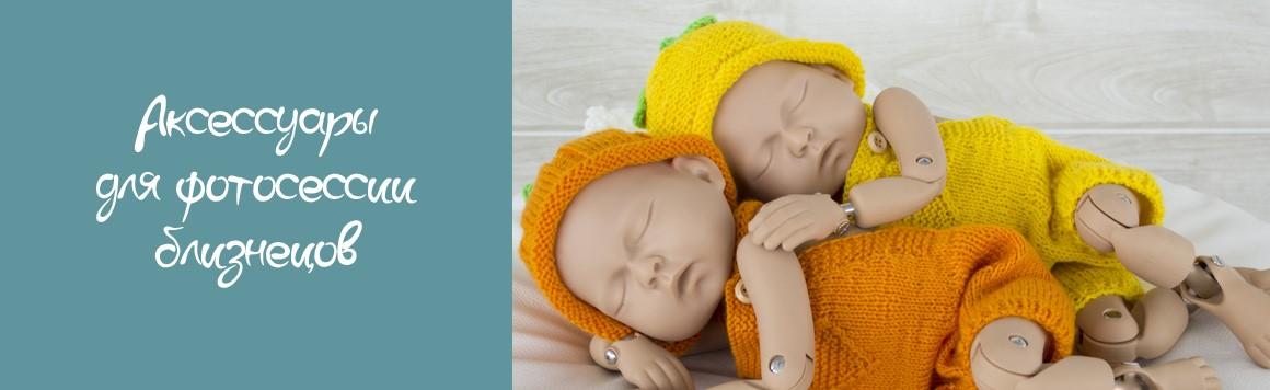 Аксессуары для фотосессии близнецов