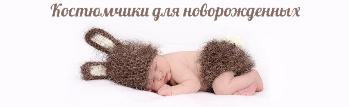 Одежда для фотосессии новорожденных