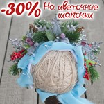Скидка 30 процентов на цветочные шапочки!