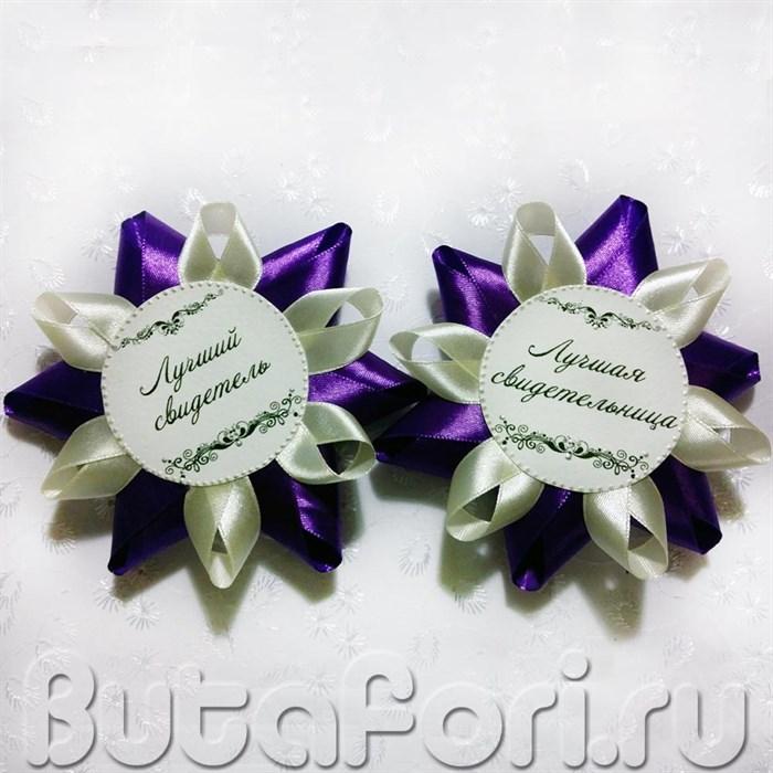 Значки для свидетелей на свадьбе из атласных лент