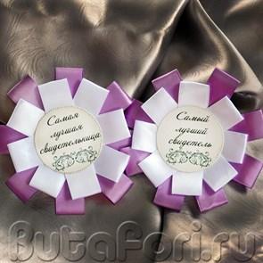 Значки свидетелей на свадьбу приятного лавандового цвета